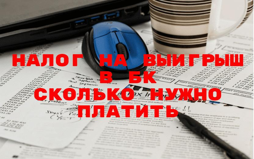 Налог на выигрыш в букмекерской конторе: все, что нужно знать беттеру